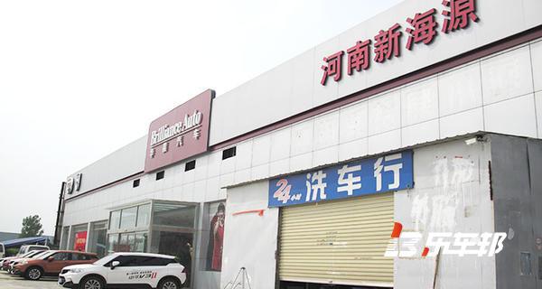 河南新海源中华金杯4S店