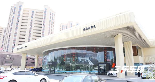 青岛金阳光雷克萨斯4S店