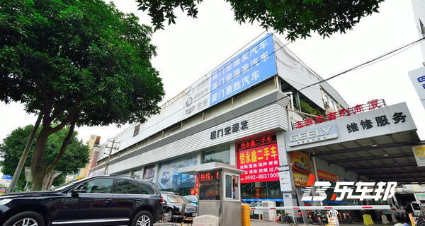 厦门宏源发4S店