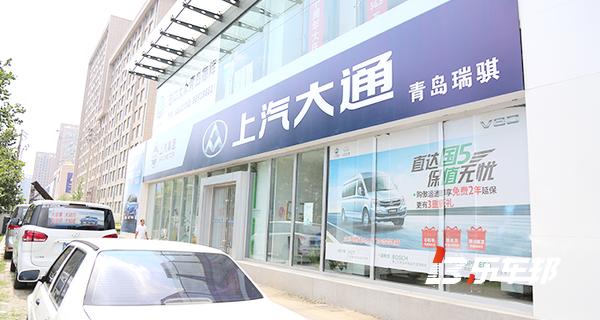 青岛瑞骐上汽大通4S店