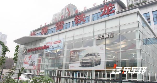 重庆彬雅雪铁龙4S店