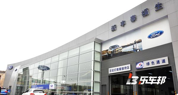陕西新丰泰福生福特4S店