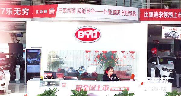 重庆成空亚飞比亚迪4S店