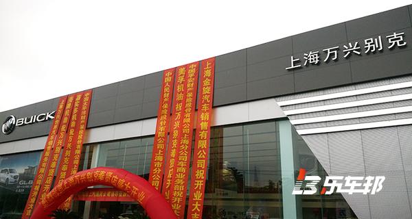 上海万兴别克4S店