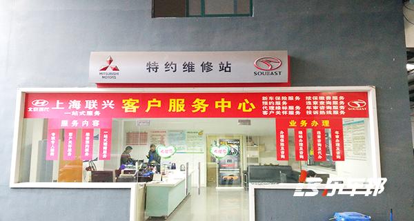 上海联兴东南4S店