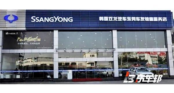 东莞市车友双龙汽车4S店