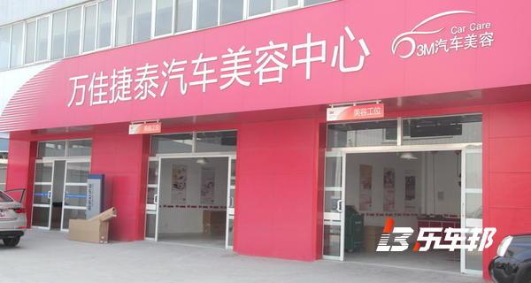 郑州万佳捷泰北京现代4S店