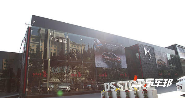 广州展陞DS 4S店