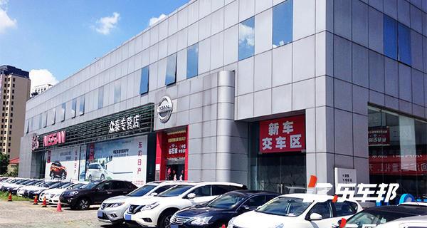上海众泰日产4S店