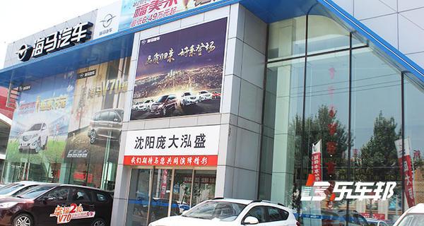沈阳庞大泓盛海马4S店