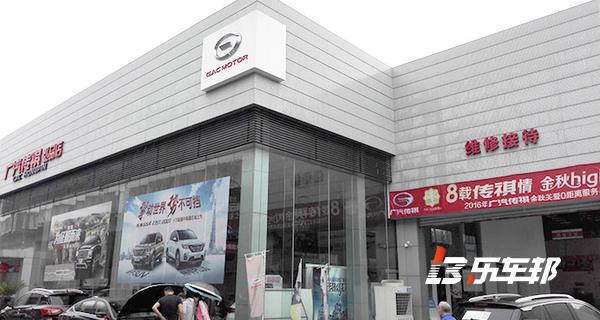 上海弘品传祺4S店