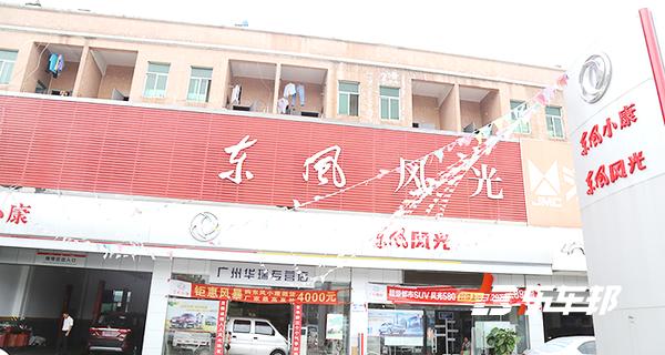 广州华瑞东风小康4S店