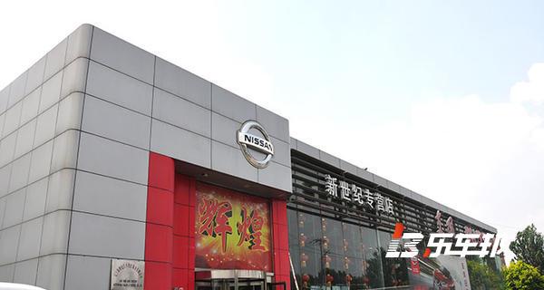 沈阳新世纪日产4S店