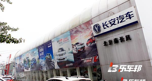 北京庆长风长安4S店