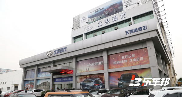 苏州天驰新泰北京现代4S店