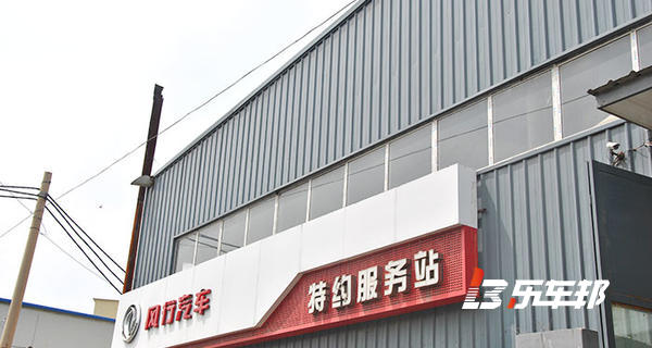沈阳圣嘉特风行4S店
