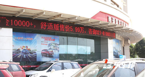 武汉南琦风行4S店(盘龙店)