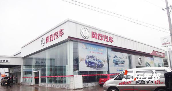 上海风行4S店青浦店