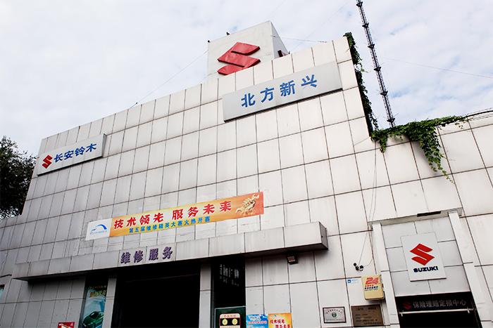 北京北方新兴马甸长安铃木4S店