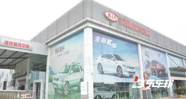 武汉励嘉东风起亚4S店