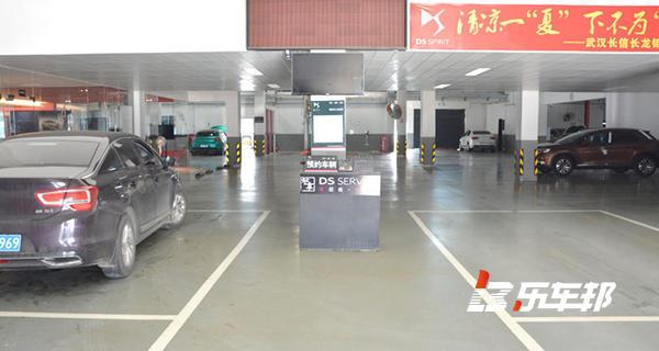 武汉长江DS4S店