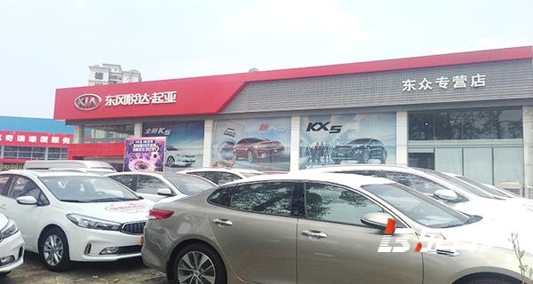 东莞东众起亚4S店