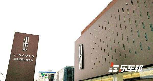 上海绿地盛林林肯4S店