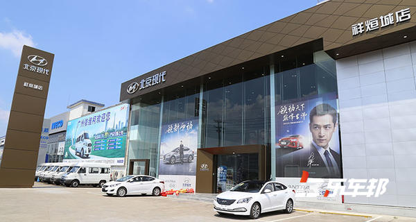 广州祥烜城现代4S店