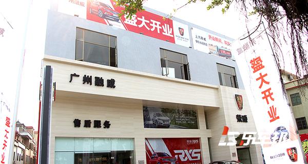 广州融威荣威4S店