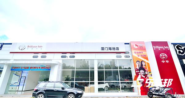 厦门中广盛中华4S店