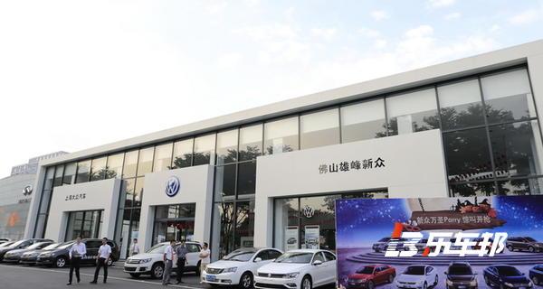 佛山雄峰新众大众4S店