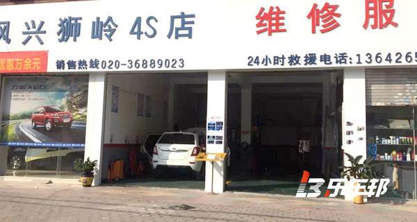 广州花都盛大力帆4S店