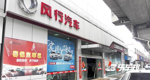 上海弘品风行4S店