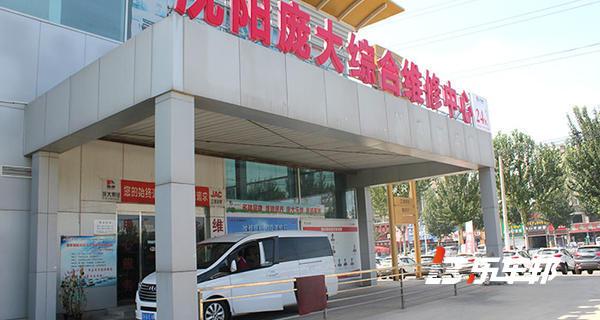 沈阳庞大乐悦江淮4S店