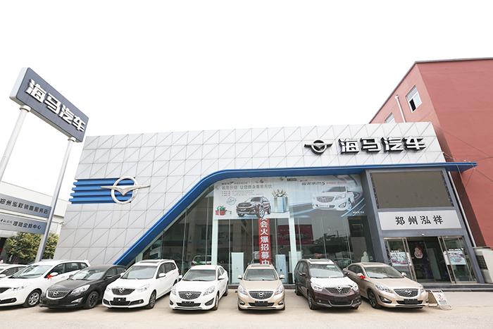郑州泓祥海马4S店