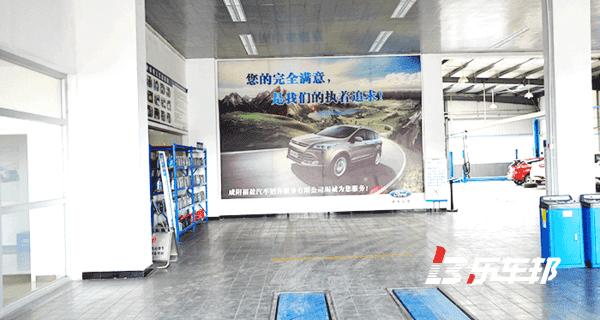 陕西福盈长安福特4S店