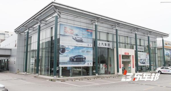 南京荣达荣威4S店