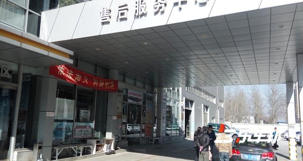 北京加达加驰雪佛兰4S店