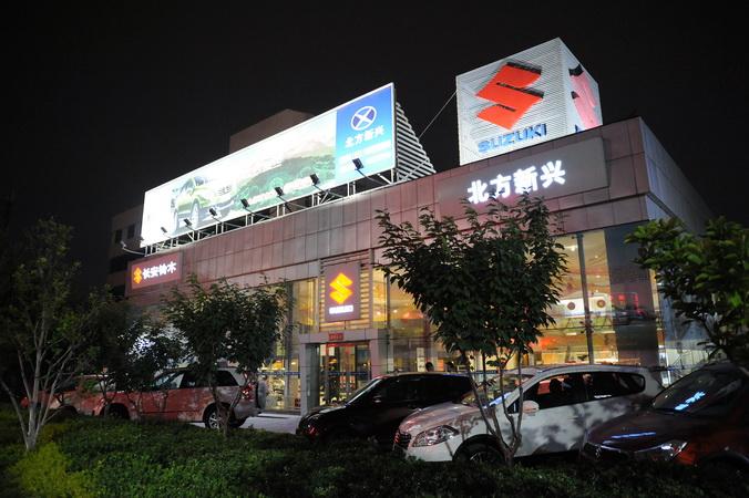 北京北方新兴大兴长安铃木4S店