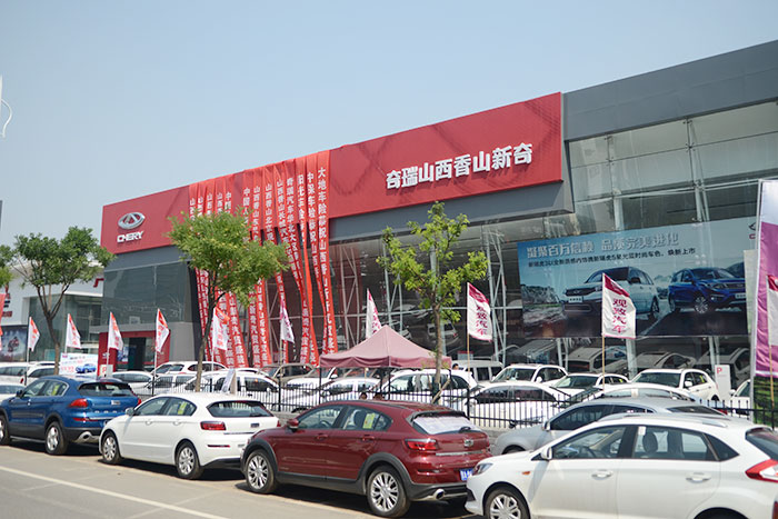 山西香山新奇4S店