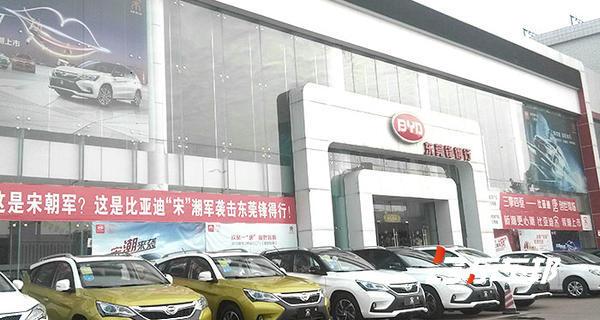 东莞锋得行比亚迪4S店