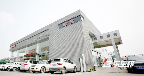 环润长城4S店