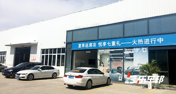洛阳中升汇宝宝马4S店