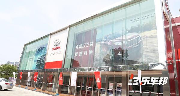 沈阳鸿誉新辉广汽丰田4S店