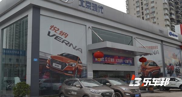 渝现北京现代4S店(巴南店)
