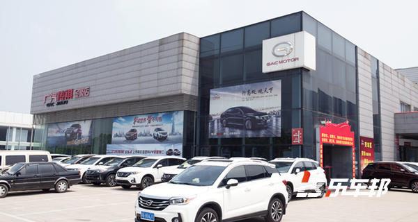 南京金聚传祺4S店