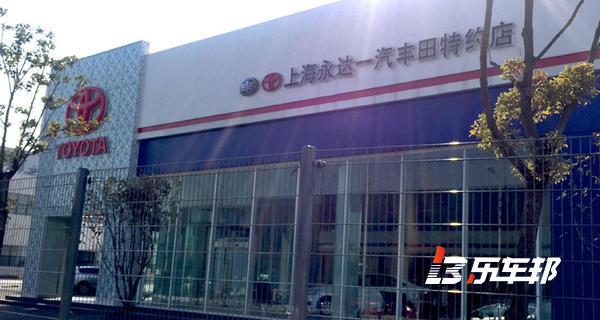 上海永达一汽丰田4S店