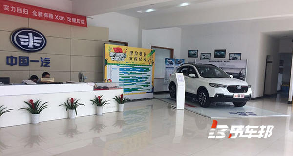 浙江裕腾一汽奔腾4S店