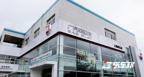 上海弘绅菲亚特4S店