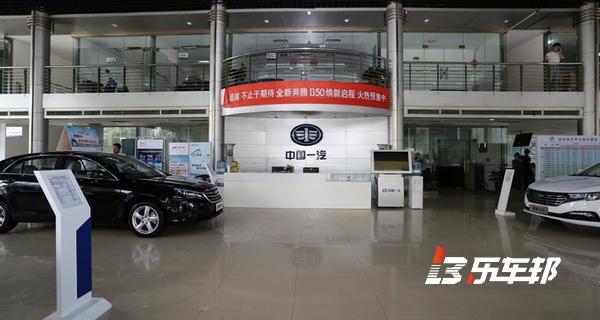 陕西省汽贸盛达奔腾4S店